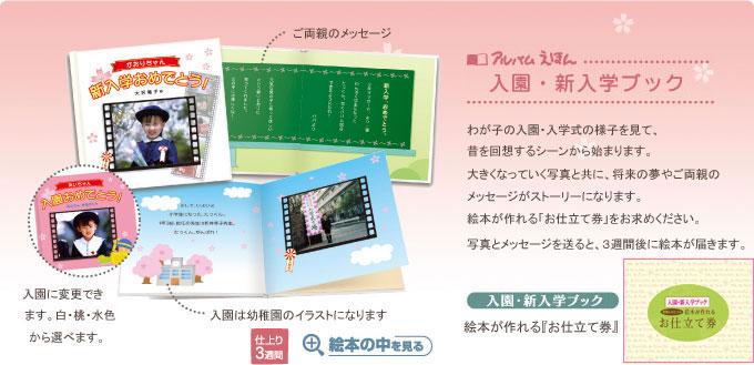 入園・新入学ブック 見本を見る