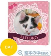 CAT 見本を見る