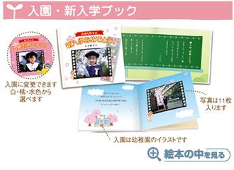 入園・新入学ブック